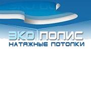 Натяжные потолки Эко Полис Киев