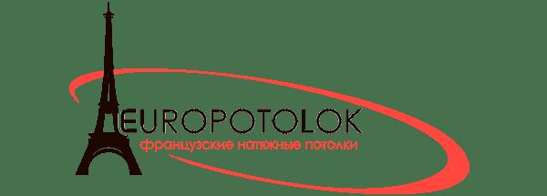 Натяжные потолки Europotolok Днепр
