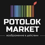 Натяжные потолки Potolok Market Харьков