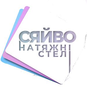 Натяжные потолки Сяйво Ровно