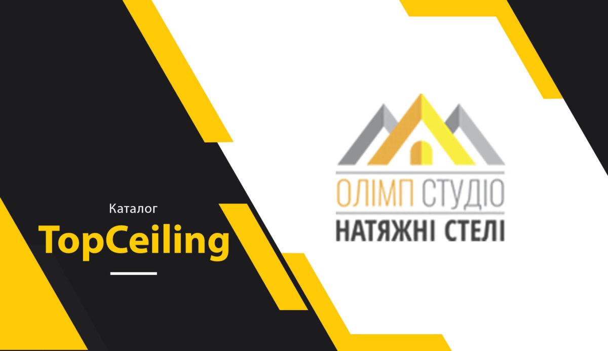 Производители натяжных потолков Тернополь виробники натяжних стель у тернополі натяжні стелі у