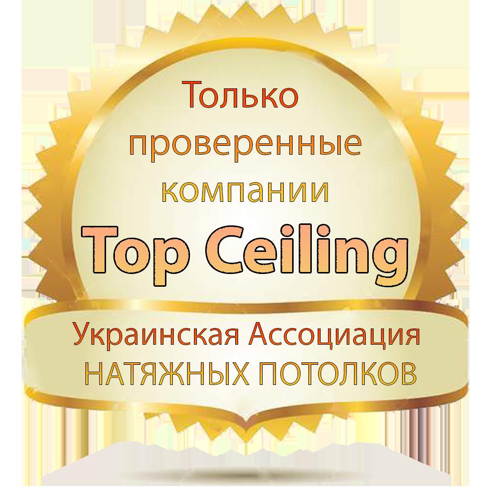 Каталог производителей потолков Украина