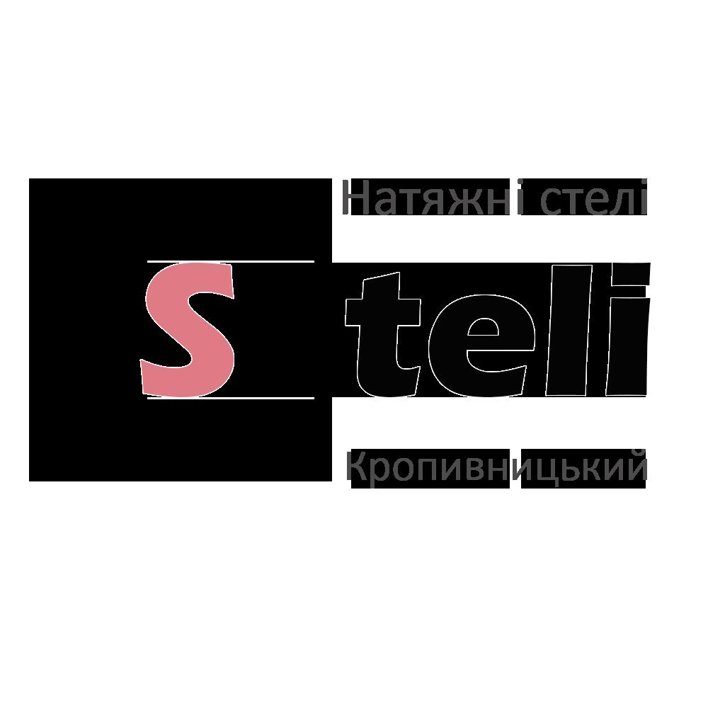 Натяжные потолки Steli.kr Кропивницкий Кировоград