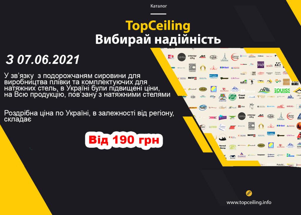 Виробники натяжних стель в україні производители натяжных потолков украина